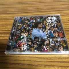 """Thumbnail of """"僕らの平成ロックンロール"""""""