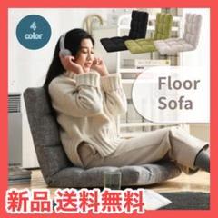 """Thumbnail of """"【新品】座椅子 フロアチェア リクライニング 座いす リクライニングチェア"""""""