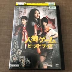 "Thumbnail of ""人狼ゲーム ビーストサイド"""