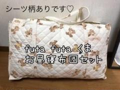 "Thumbnail of ""futafuta くま お昼寝布団セット"""