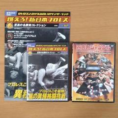 "Thumbnail of ""「燃えろ!新日本プ   vol.12」「四角いジャングルDVD3枚組」2本セット"""