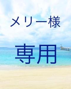 "Thumbnail of ""メリー様専用  togo"""