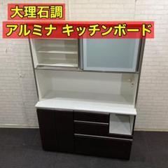 "Thumbnail of ""ニトリ キッチンボード アルミナ 140 サイズ 電源 付き 食器棚 大理石調"""