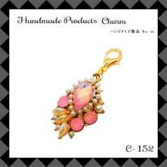 "Thumbnail of ""【C-152】ビジュー ハンドメイドチャーム"""