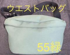 """Thumbnail of """"新品!UNIQLO ウエストバッグ55緑色"""""""