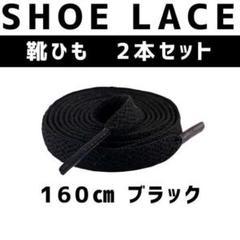 "Thumbnail of ""靴紐 黒 160 長い スニーカー 平紐 2本 セット シンプル 男 女"""