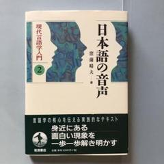 "Thumbnail of ""日本語の音声 岩波書店現代言語学入門 2"""