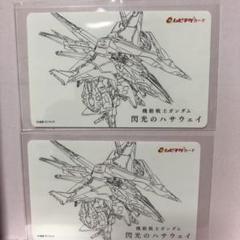 "Thumbnail of ""2枚 / 機動戦士ガンダム/閃光のハサウェイ/前売り券 (一般)ムビチケ"""