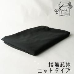 """Thumbnail of """"P001-1◇3.0m◇接着芯地◇ニット生地◇ブラック"""""""