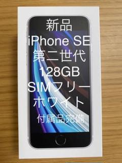 "Thumbnail of ""iPhone SE 第2世代 128GB SIMフリー ホワイト"""