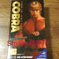 """Thumbnail of """"リアルアクションヒーローズ-445 COBRA(コブラ)"""""""
