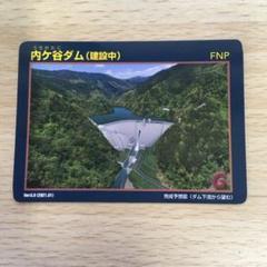 "Thumbnail of ""ダムカード 内ケ谷ダム(建設中)ver.0.0"""