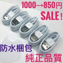 """Thumbnail of """"ライトニングケーブル iPhone 充電器 5本セット純正品質bD"""""""