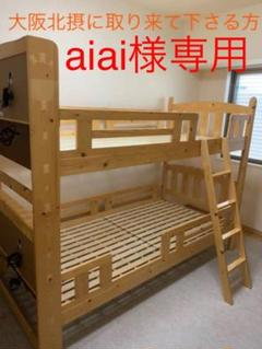"Thumbnail of ""中古子供用二段ベッド"""