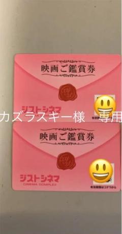 """Thumbnail of """"ジストシネマ 映画鑑賞券 バラ売りします"""""""
