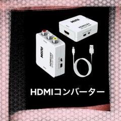 "Thumbnail of ""HDMIコンバーター コンポジット変換1080P 〇"""
