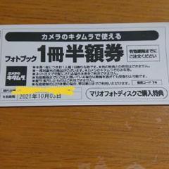 "Thumbnail of ""カメラのキタムラ フォトブック 半額券"""