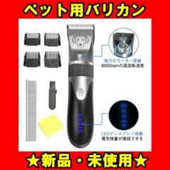 "Thumbnail of ""ペット用バリカン パワフル 電動 バリカン 犬 猫 コードレス 軽量"""