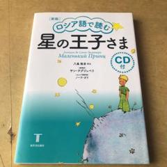 "Thumbnail of ""ロシア語で読む 星の王子さま"""