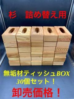 "Thumbnail of ""[即購入OK] 杉の無垢材ティッシュBOX 詰め替え用30個セット 新品未使用"""