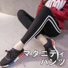"""Thumbnail of """"C【マタニティ レギンス】リブレギンス XLサイズ 赤ちゃん ma0023"""""""