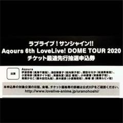 "Thumbnail of ""Aqours 6th Fantastic Departure! シリアル"""