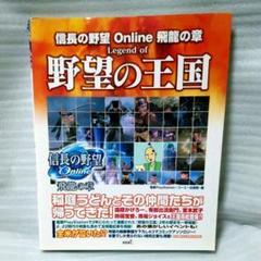 "Thumbnail of ""信長の野望online飛龍の章Legend of野望の王国 中古本"""