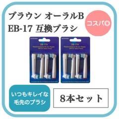 """Thumbnail of """"ブラウン オーラルB EB17 互換ブラシ【8本セット】"""""""