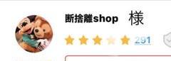"Thumbnail of ""断捨離shop様"""