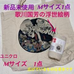 """Thumbnail of """"ユニクロ エコバッグ 歌川国芳"""""""