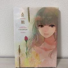 "Thumbnail of ""柔肌"""