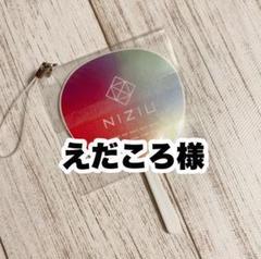"Thumbnail of ""ミニうちわ えだころ様 1個"""