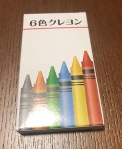 "Thumbnail of ""6色クレヨン"""