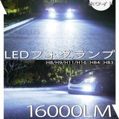 "Thumbnail of ""爆光 16000lm ホワイト LEDフォグランプ H8 H9 H11 H16"""
