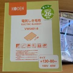 "Thumbnail of ""新品未開封‼️送料込‼️KODEN 広電 VWS401-B"""