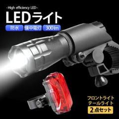 "Thumbnail of ""自転車 バイク用 LEDライトフロント&テール フルセット 防水 長持ち"""