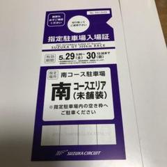 """Thumbnail of """"スーパーGT round3 鈴鹿 南コース駐車場チケット"""""""