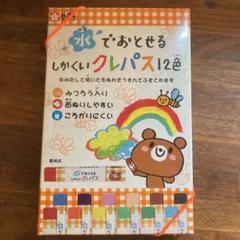 "Thumbnail of ""【新品未開封】水でおとせるしかくいクレパス12色"""