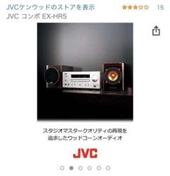 "Thumbnail of ""Victor・JVC EX-HR5"""