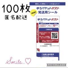 """Thumbnail of """"ゆうパケットポストシール 発送用シール 匿名発送 まとめ売り"""""""