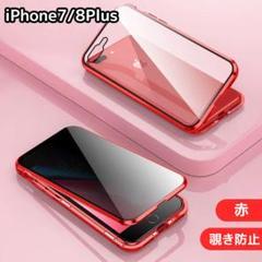 "Thumbnail of ""iphone7/8plus 赤ケース 覗き見防止ケース"""