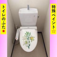 "Thumbnail of ""【特殊ペイント】トイレの蓋(百合の花)"""
