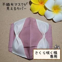 """Thumbnail of """"さくら咲く様・ご確認"""""""