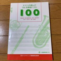 """Thumbnail of """"ヤマハの選んだ '06吹奏楽ベスト100"""""""