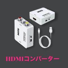 """Thumbnail of """"HDMIコンバーター 1080P コンポジット 変換 ▲"""""""