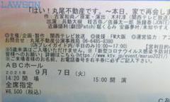 """Thumbnail of """"はい!丸尾不動産です。チケット"""""""