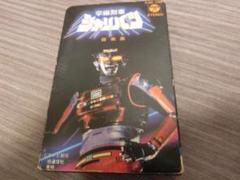 "Thumbnail of ""宇宙刑事シャリバン 音楽集 カセットテープ"""