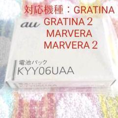"Thumbnail of ""au KYY06UAA 電池パック 新品未使用 匿名配送"""