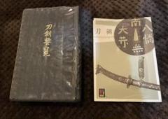 "Thumbnail of ""飯村嘉章著「刀剣要覧」と小笠原信夫著「刀剣」セット"""
