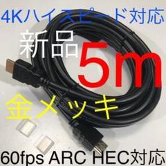 """Thumbnail of """"HDMIケーブル 5m【PS5,4、任天堂スイッチ、ブルーレイプレイヤーに最適】"""""""